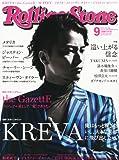 Rolling Stone (ローリング・ストーン) 日本版 2012年 09月号 [雑誌] 画像