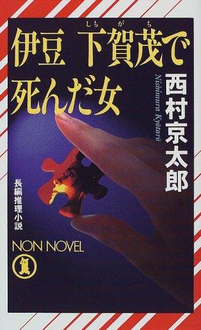 伊豆下賀茂で死んだ女 (ノン・ノベル)の詳細を見る