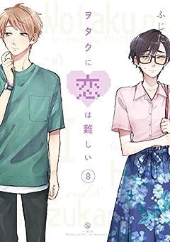 ヲタクに恋は難しい (8)