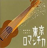 鶴岡正義と三條正人東京ロマンチカ(全2枚)[CD] (<CD>)