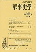 軍事史学 第42巻第2号