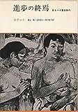 進歩の終焉—来るべき黄金時代 (1972年) (みすず科学ライブラリー〈29〉)