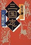 三国志 / 北方 謙三 のシリーズ情報を見る