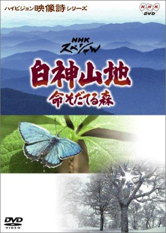 白神山地〜命そだてる森 [DVD]