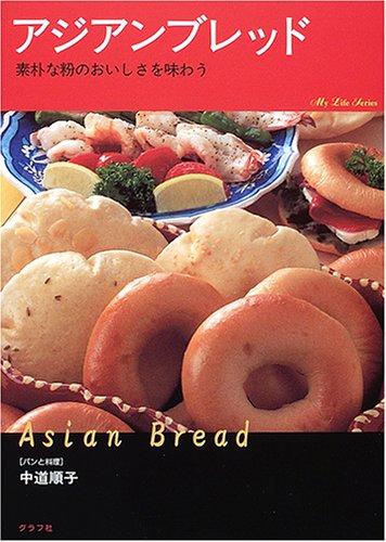 アジアンブレッド―素朴な粉のおいしさを味わう (マイライフシリーズ (No.641))の詳細を見る