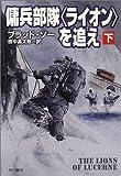 傭兵部隊ライオンを追え 下  ハヤカワ文庫 NV ソ 3-2