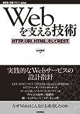 Webを支える技術 -URI、HTTP、HTML、そしてREST