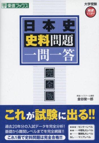 日本史史料問題一問一答 完全版 (東進ブックス―大学受験高速マスターシリーズ)の詳細を見る