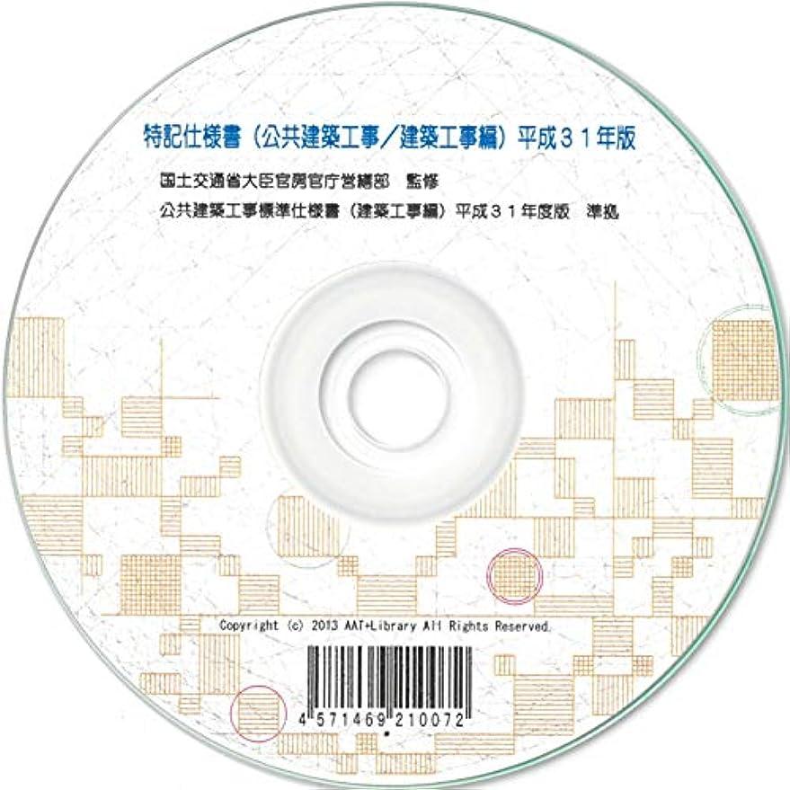 ポンドインタビュー有料特記仕様書(公共建築工事/建築工事編)平成31年度版