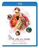 ぼくのバラ色の人生[Blu-ray/ブルーレイ]