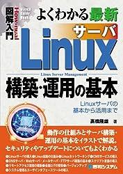 図解入門よくわかる最新Linuxサーバ構築・運用の基本 (How‐nual Visual Guide Book)
