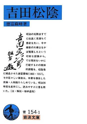 吉田松陰 (岩波文庫)の詳細を見る