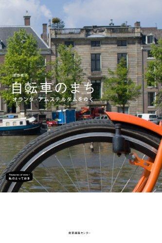 自転車のまち オランダ・アムステルダムをゆく (私のとっておき)の詳細を見る