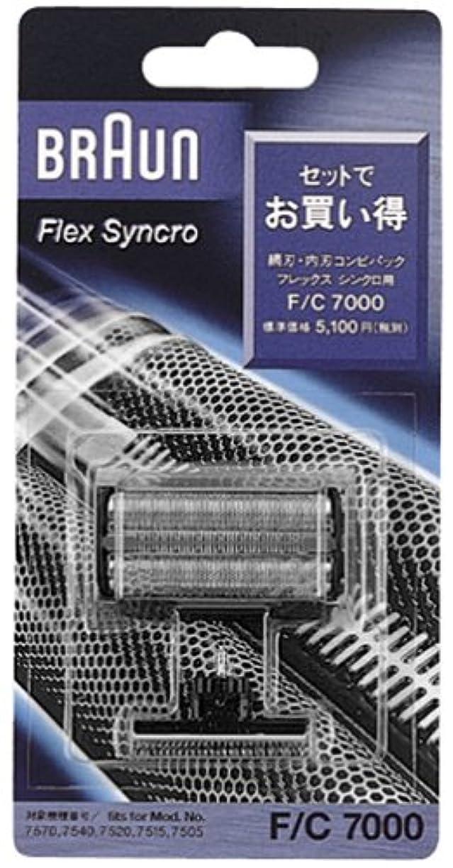 溶融風景軽量ブラウン シェーバー網刃?内刃コンビパック F/C7000
