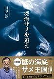 深海ザメを追え 画像