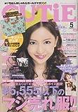 CUTiE (キューティ) 2011年 05月号 [雑誌]