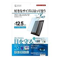 サンワサプライ 12.5型まで対応フリーカットブルーライトカット液晶保護フィルム LCD-125WBCF