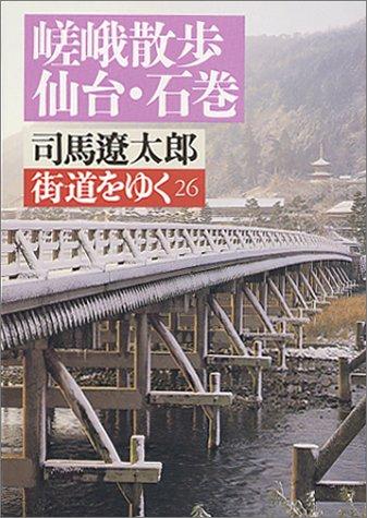 街道をゆく〈26〉嵯峨散歩、仙台・石巻 (朝日文庫)の詳細を見る