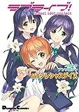 ラブライブ!コミックアンソロジー μ'sプレシャスデイズ (電撃コミックスEX)