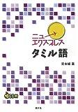 ニューエクスプレス タミル語《CD付》