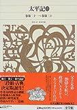 新編日本古典文学全集 (56) 太平記 (3)