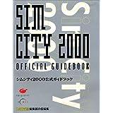 シムシティ2000公式ガイドブック