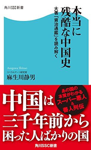 本当に残酷な中国史 大著「資治通鑑」を読み解く (角川SSC新書)の詳細を見る