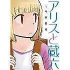 アリスと蔵六(6)【特典ペーパー付き】 (RYU COMICS)