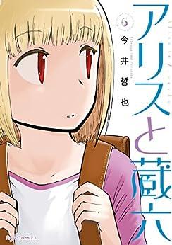 [今井哲也]のアリスと蔵六(6)【特典ペーパー付き】 (RYU COMICS)