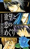 欲望と恋のめぐり 1 (フラワーコミックス)