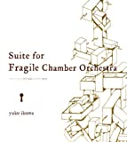 Suite for Fragile Chamber Orchestra ~フラジャイル室内楽団のための組曲~ 画像