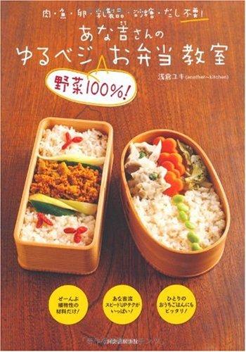 """あな吉さんのゆるベジ""""野菜100%!""""お弁当教室"""