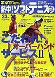 熱中!ソフトテニス部 vol.23—中学部活応援マガジン こだわれ!オーバーハンドサービス 2 (B・B MOOK 1051) -