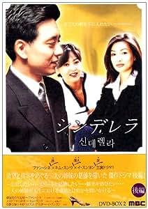 シンデレラ DVD-BOX 2