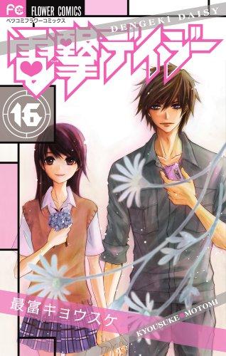 電撃デイジー 16 (Betsucomiフラワーコミックス)