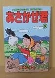 あさかぜ君 5 (芳文社コミックス)