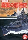 帝国海軍真実の艦艇史―未発表写真と綿密な考証で明かされる秘められた新事実の数々 (〈歴史群像〉太平洋戦史シリーズ (45))