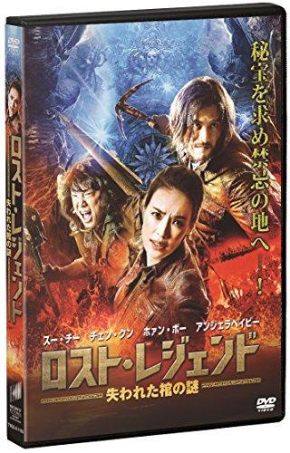 ロスト・レジェンド 失われた棺の謎 [DVD]