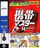 携帯マスター 14 Rainbow KM16 FOMA用 USBケーブル版 はがき&カレンダーパック