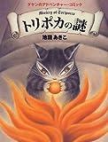 トリポカの謎―ダヤンのアドベンチャー・コミック (MOE BOOKS)