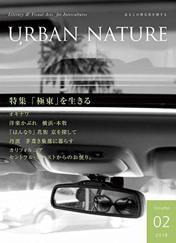 『URBAN NATURE』Vol.02