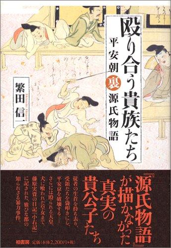 殴り合う貴族たち―平安朝裏源氏物語の詳細を見る