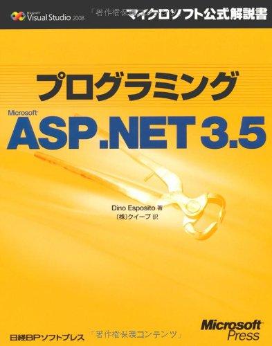 プログラミングMS ASP.NET3.5 (マイクロソフト公式解説書 Microsoft Visual Studi)の詳細を見る