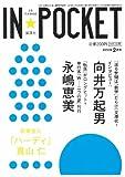 IN☆POCKET'10ー02 (IN★POCKET)