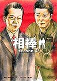 相棒 season4(上) (朝日文庫)