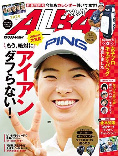 アルバトロス・ビュー No.787 [雑誌] ALBA