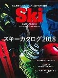 Skiカタログ 2018