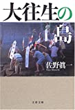 大往生の島 (文春文庫)