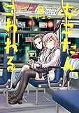 ちこたん、こわれる(6) (ヤングマガジンコミックス)