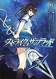 ストライク・ザ・ブラッド 9 (電撃コミックス)